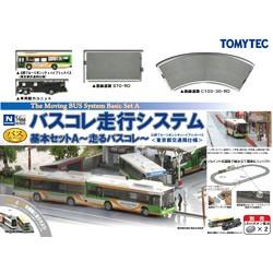 StartSet Bus Hino Osaka